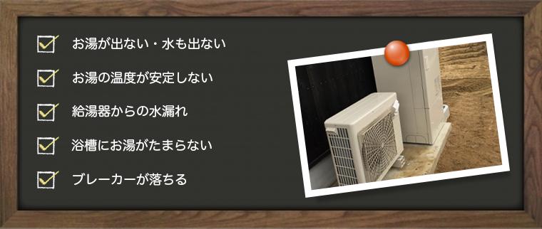 電気温水器のトラブル
